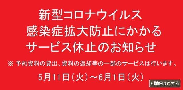 広島 市立 学校 コロナ どこ