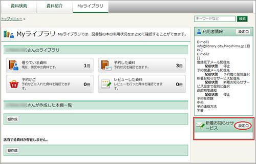 「Myライブラリ」画面