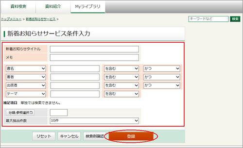 「SDI条件入力」画面