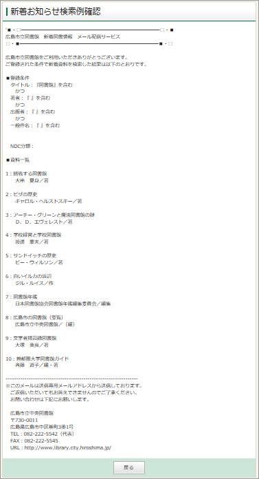 「SDI検索例確認」画面