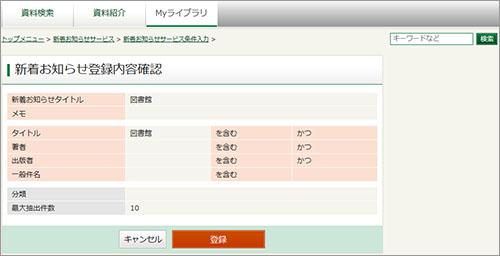 「SDI登録内容確認」画面