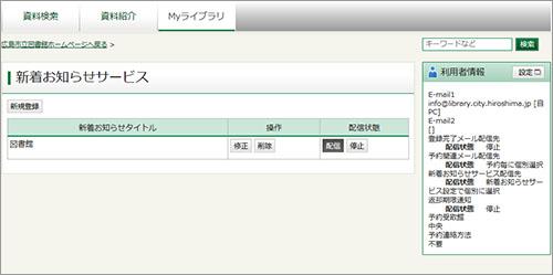 「新着図書お知らせサービス」画面